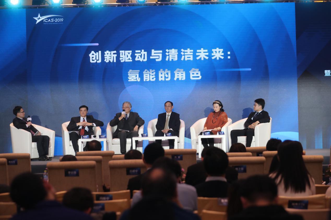 """(""""创新驱动与清洁未来:氢能的角色""""圆桌论坛环节)"""