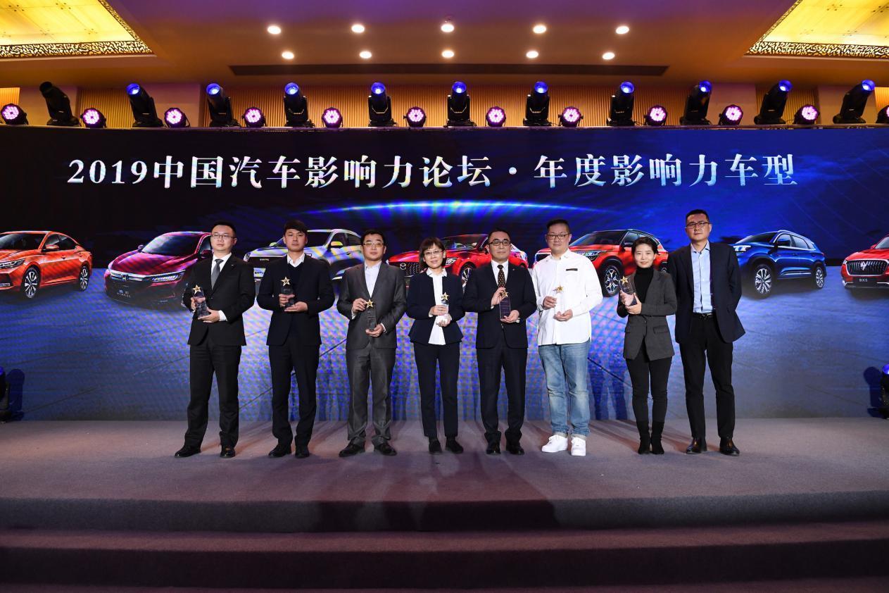 (2019中国汽车影响力荣誉盛典)