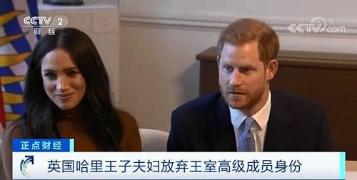 """哈里王子和妻子梅根在声明中称,经过了几个月的反思和内部讨论,他们决定放弃""""王室高级成员""""的身份,并从今年开始过渡,成为王室中开创性的新角色。他们希望今后在英国和北美两地平衡分配时间。两人在声明中强调将会继续履行对女王及英联邦的相关职责。他们表示,会在与女王伊丽莎白二世、父亲查尔斯王子以及威廉王子进行商讨后公布全部细节。"""