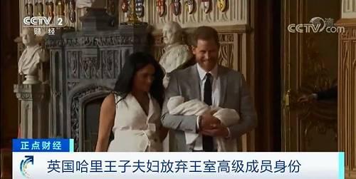 哈里王子是英国王位的第六顺位继承人,他和梅根在2018年5月举行婚礼,去年5月,他们迎来了自己的第一个宝宝。