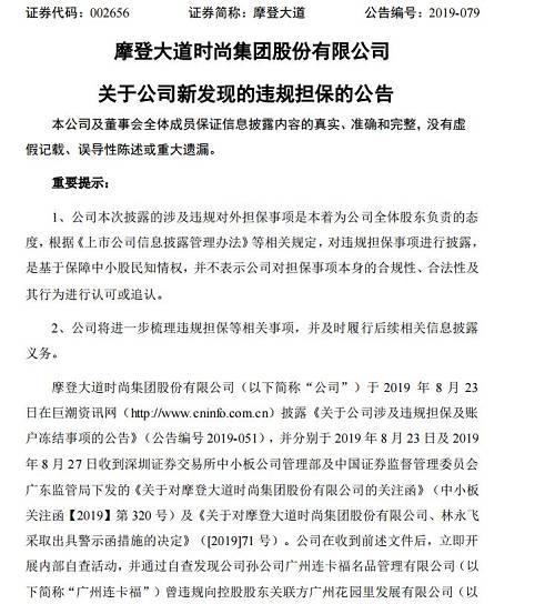 对于违规担保情况,广东省证监局发布了一则对摩登大道、林永飞采取出具警示函措施的决定。