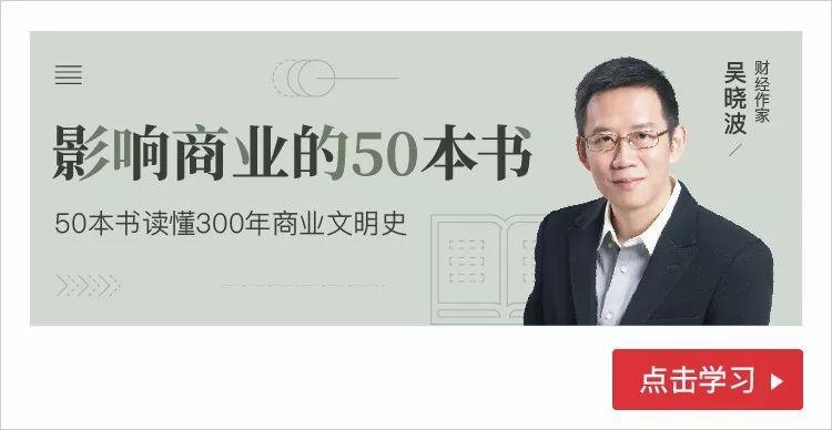 二四六天天好彩文字,吴晓波:今天的世界并没有他想象的乐观