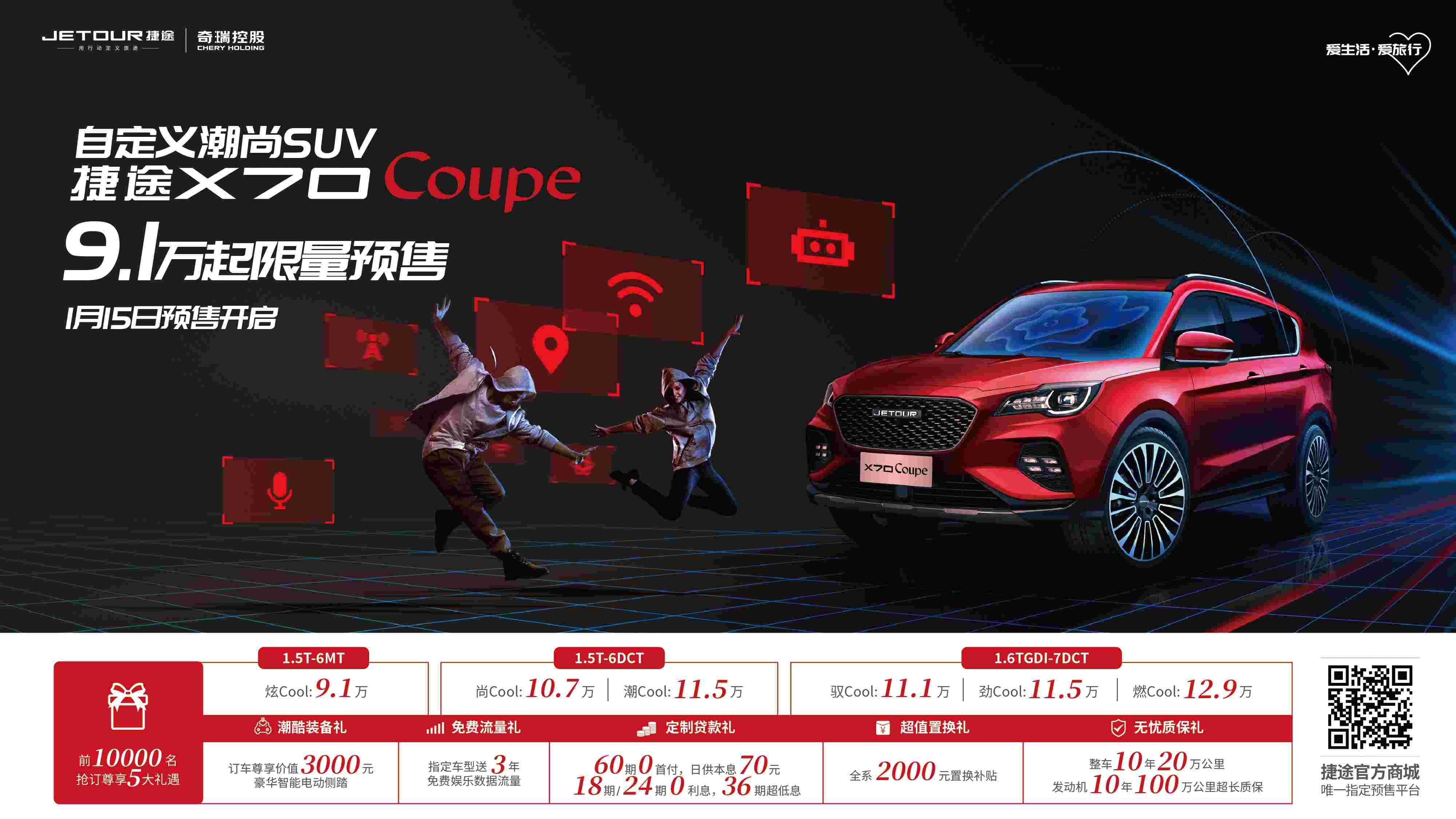 91.万起DIY定制 捷途X70 Coupe今日开始预售