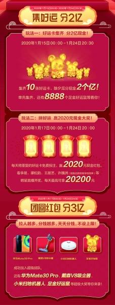 """「扫雷」5亿红包见者有份 百度启动""""好运中国年"""""""