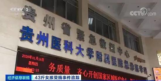 记者晓畅到,2019年10月12日吴花燕来到贵阳市第二人民医院就诊,随后办理了住院。11月7日,吴花燕转院至贵州医科大学附属医院。