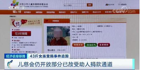 """记者在中华儿慈会网站找到了这位名叫何泽悦的受助人,受助新闻发布时间为2012年10月,在下方的小我介绍中,记载了这名身患凶性横纹肌肉瘤的病儿的新闻,其中末了一句写道,孩子在治疗中因病情再次凶化祸患于""""12月上旬""""离世。"""
