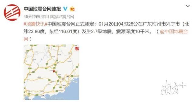 梅州今日凌晨发生3次地震!专家:正常现象