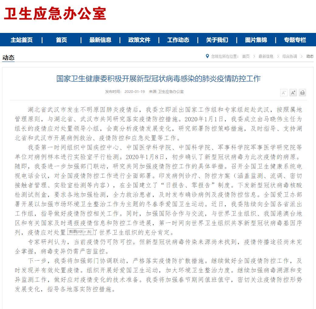 国家卫健委:新型冠状病毒肺炎疫情仍可防可控