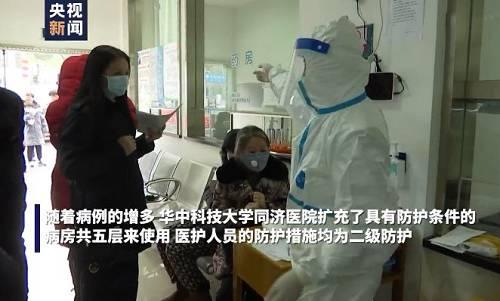 记者体验穿戴隔离防护服:不让一寸皮肤暴露在空气中在华中科技大学同济医院的发热门诊,记者看到,随着病历的增多,这里扩充了具有防护条件的病房共五层来使用,医护人员的防护措施均为二级防护。