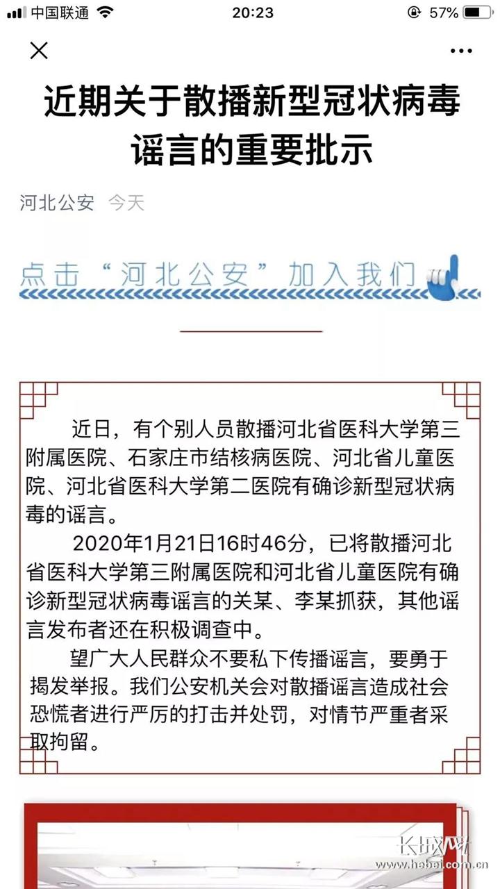 """辟谣!有人冒充""""河北公安""""名义发布新型肺炎疫情不实信息"""