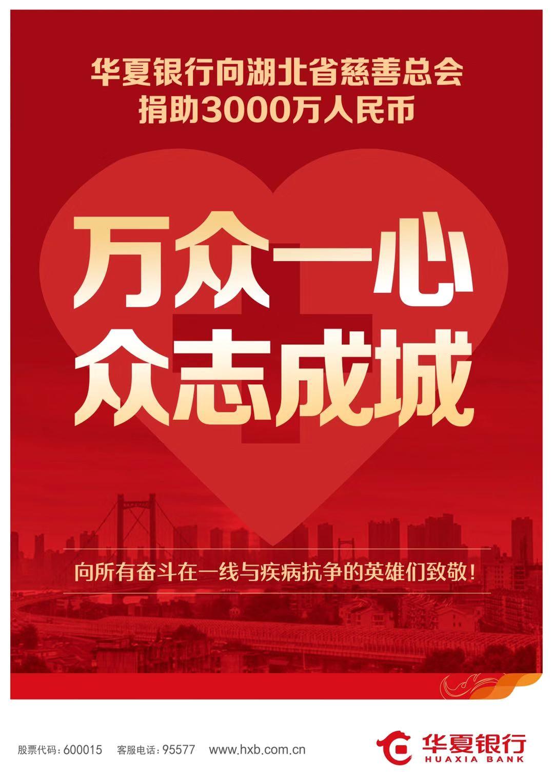 华夏银行捐款3000万 多措并举支持抗击疫情