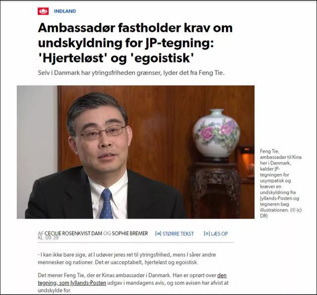 驻丹麦大使强硬回击:两亿网民义愤!