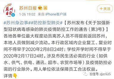 在国办下发知照的当天和第二天,上海、浙江以及江苏全省,也立眼前发知照,延迟春节伪期。