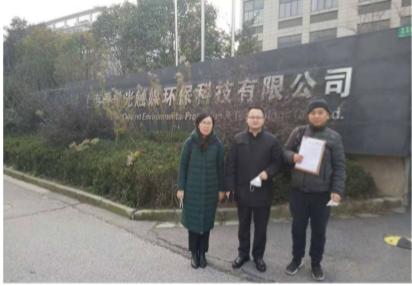上海银行工作人员前往企业尽职调查