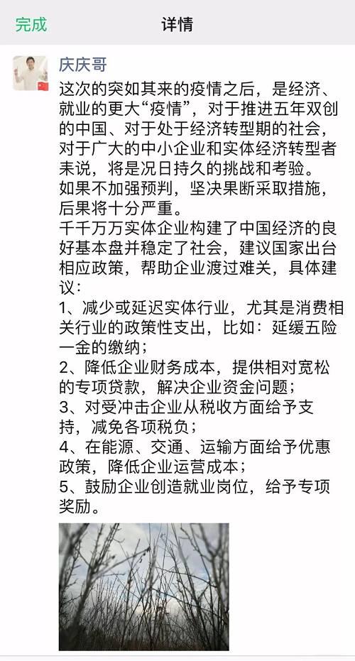 优客工场、共享际创始人毛大庆:跟楼主商量减租,反哺入驻企业