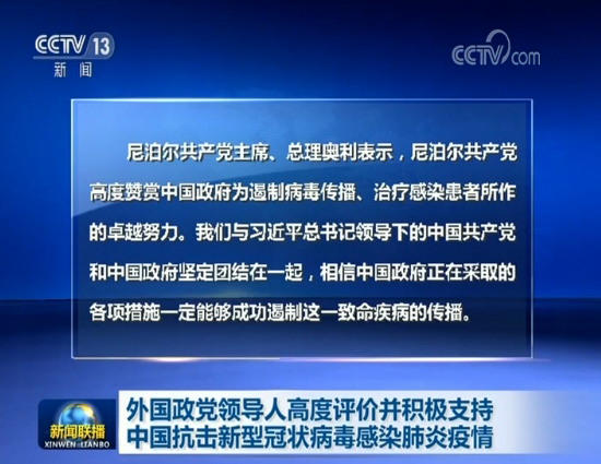 外国政党领导人高度评价并积极支持中国抗击新型冠状病毒感染肺炎疫情