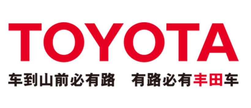 丰田在华工厂2月17日复工 本田为2月14日