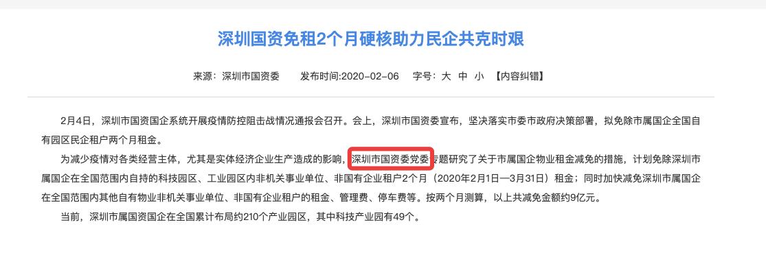 深圳某创业公司创始人刘劲告诉《每日经济新闻》记者,之前已关注到有政策倡议免租,但他的公司在福田区京地大厦租赁的为包租公司物业,并不再此次享有租金减免范围内。之前曾就租金减免问题与包租公司沟通过,对方回复称他们也有难处希望理解。