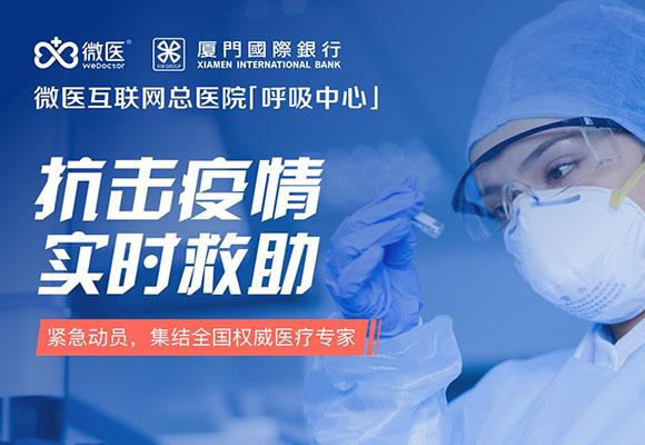 【國行&微醫】關心您的健康,線上免費問診功能已上線!