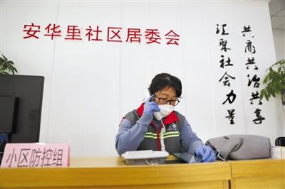 北京有小区多个家庭发生聚集性疫情