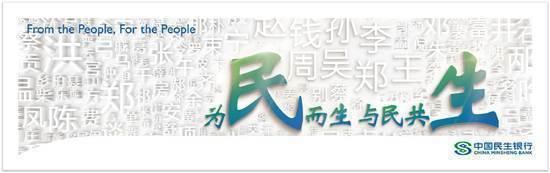 """民生银行宁波分行:金融""""输血"""" 保障疫情期间企业正常生产经营"""