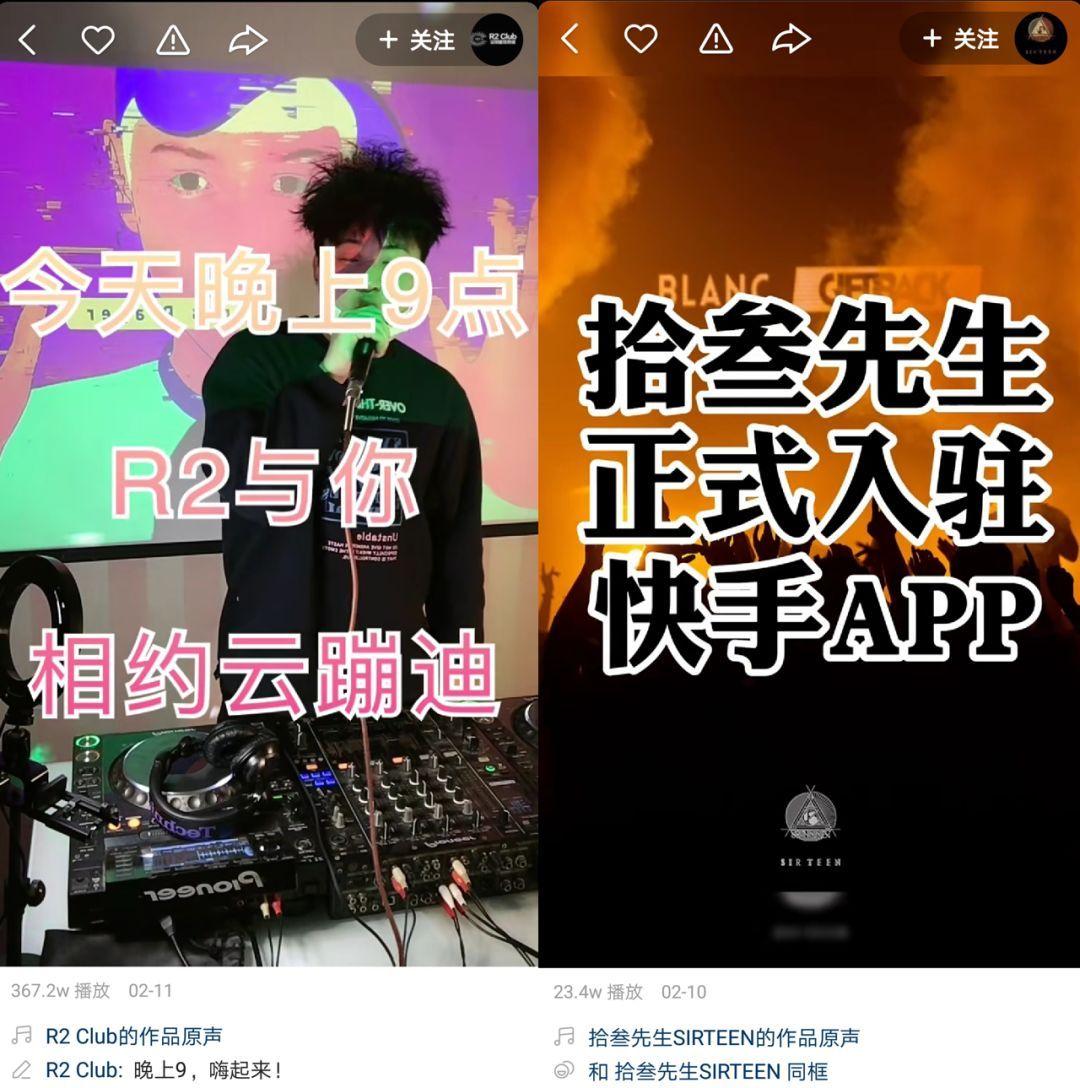 """""""云蹦迪""""掀起潮头革命,""""直播+""""加速场景迭代"""
