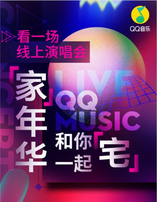"""QQ音乐情人节推出""""家""""年华活动,群星宅家开直播和用户""""宅""""一起"""
