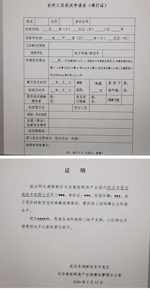 """有员工表示,华星光电内部还有群建了""""复工游击队"""",有专人负责整理从各地返汉攻略,分享易放行的路线。"""