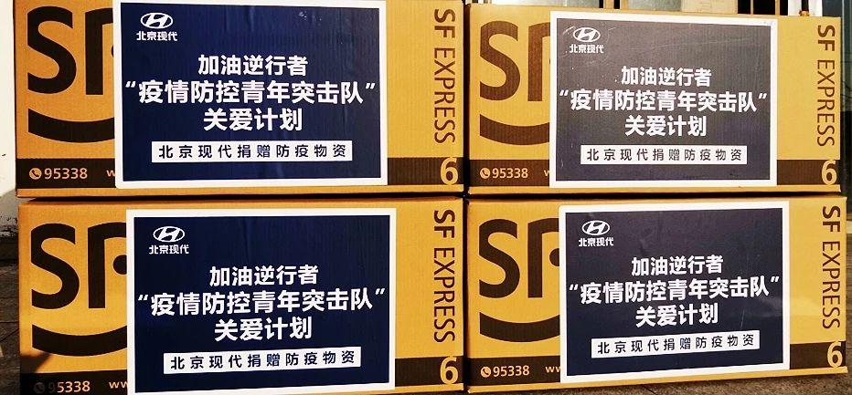 购买疫情防控物资 北京现代再捐100万元人民币