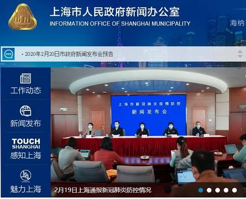 截自上海市人民当局信休办公室官网