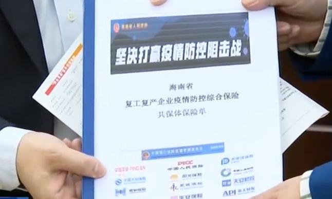 海南:重点企业因疫情带来损失可获理赔 有序推进复工复产