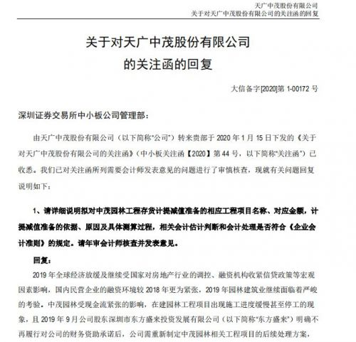 2月25日,深交所再度下发关注函,要求天广中茂说明公司已采取的自查措施及进展,说明上述1亿元违规担保事项的解决进展情况、公司需要承担的法律责任、对生产经营的影响及潜在的法律风险。