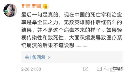 """""""若吾感染,憧憬在中国治疗!""""世卫行家感叹,网友回答亮了"""
