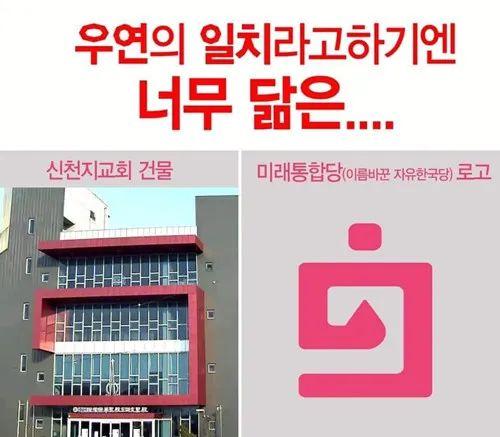 """网传现在的韩国保守派异日统相符党的党徽,和新天地教会修建物的""""谜之相通""""。"""
