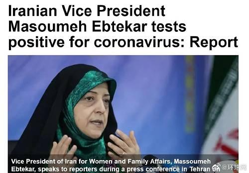 伊朗告急!一名副总统确诊,前一天曾与总统开内阁会议...