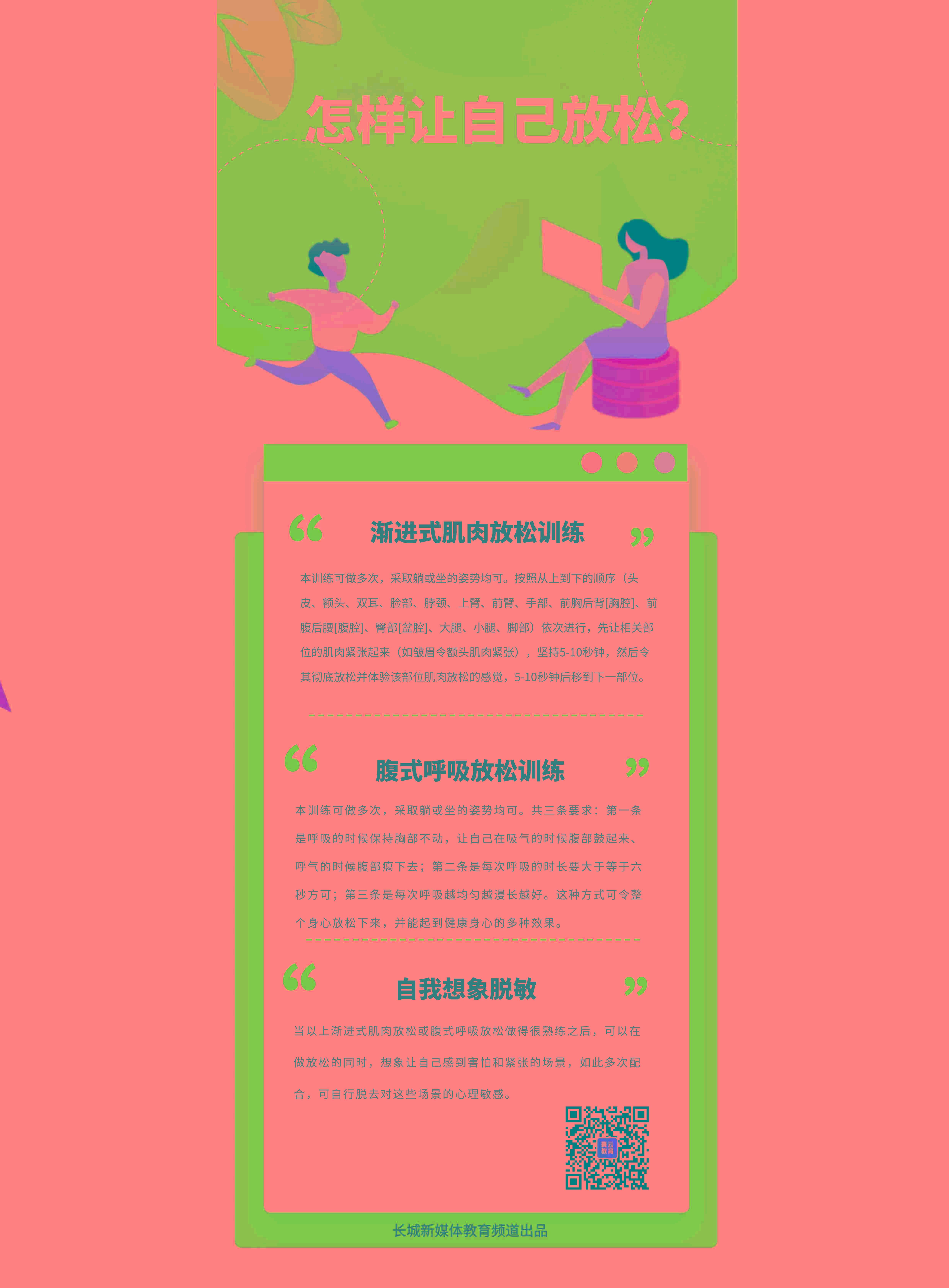 抗击新冠肺炎心理支持手册|②怎样才能让自己放松下来?