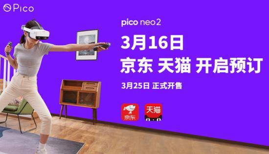 Pico 6DoF VR一体机――Neo 2,3月25日正式开售