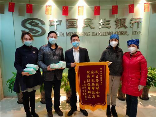 民生银行重庆分行:贷款助抗疫 锦旗送民生