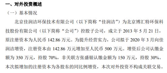 博汇特向控股子公司增资注册资本由142.86万元增加至500万元
