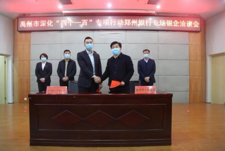 郑州银行携手禹州市政府举行专场银企洽谈会