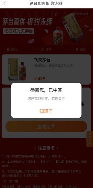 疫情当下,1499元飞天茅台营销打出一新招,方便消耗者快三平台app,还能防黄牛