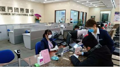 """及时雨!厦门国际银行推出""""普惠金融复工贷"""" ,助力小微企业复工复产"""