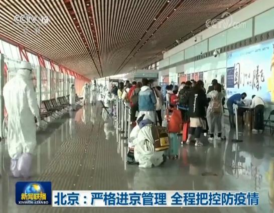 北京:严格进京管理