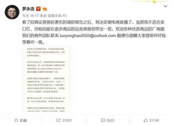 """罗永浩宣布进军电商直播,放话要做""""带货一哥""""!"""