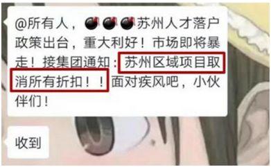 更有某龙头地产商上海区域公司宣布,由于苏州落户政策放宽,现在所有项目取消案场优惠,一律按备案价销售。