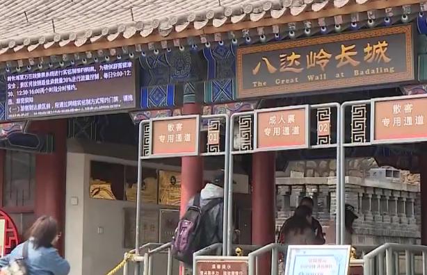 网络实名制预约门票 北京八达岭长城恢复开放首日接待游客942人