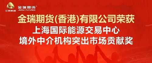 """2020年3月25日,在原油期货上市两周年前夕,金瑞期货(香港)有限公司(简称""""金瑞香港"""")荣获上海国际能源交易中心(简称""""INE"""")评选的境外中介机构突出市场贡献奖。"""