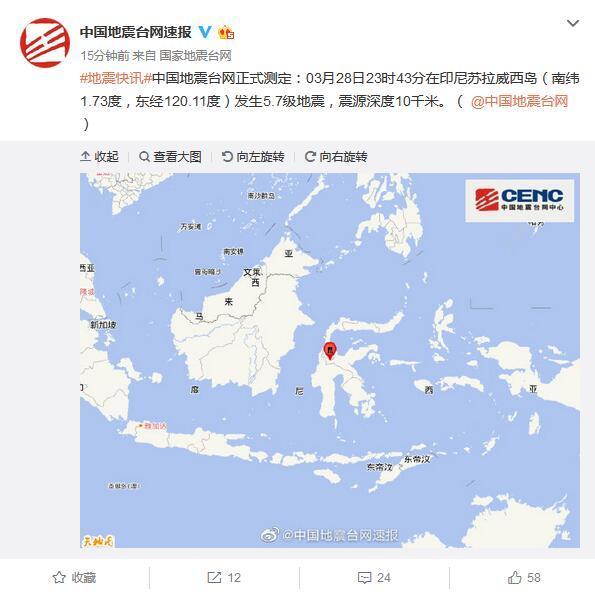 印尼苏拉威西岛发生5.7级地震 震源深度10千米