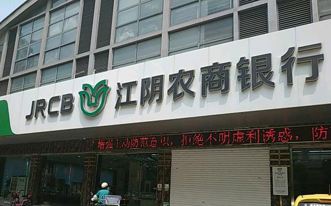 江阴银行2019年实现归母净利增长18.12% 不良贷款率连续三年降低