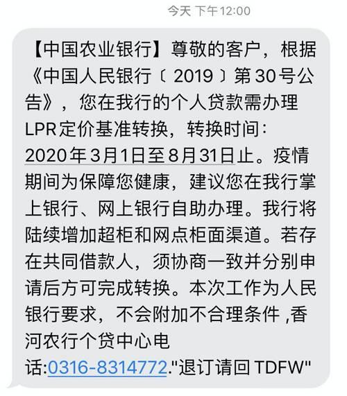 昨天又有几个读者后台留言,关于房贷利率转换的问题,说明这几天银行开始大规模发短信了,要求尽快在8月31日之前完成LPR定价基准转换,还没有转换的,可以通过手机银行完成转换即可。